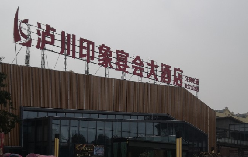 泸川印象宴会大酒店