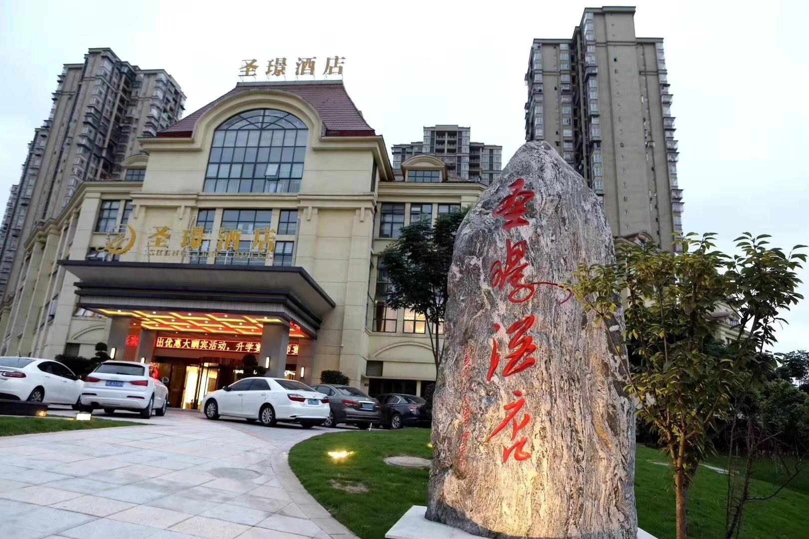 泸州圣璟酒店签约绿云酒店管理系统