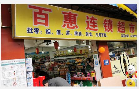 泸州零售行业软件科脉智海鲸签约百惠连锁超市